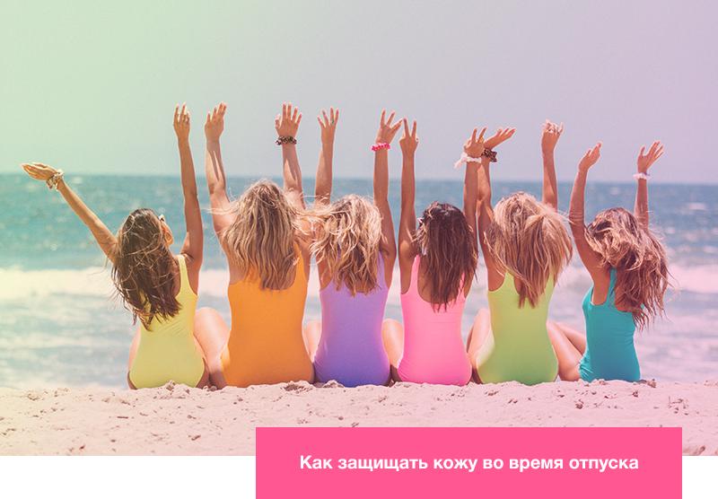 Как защитить кожу во время отпуска