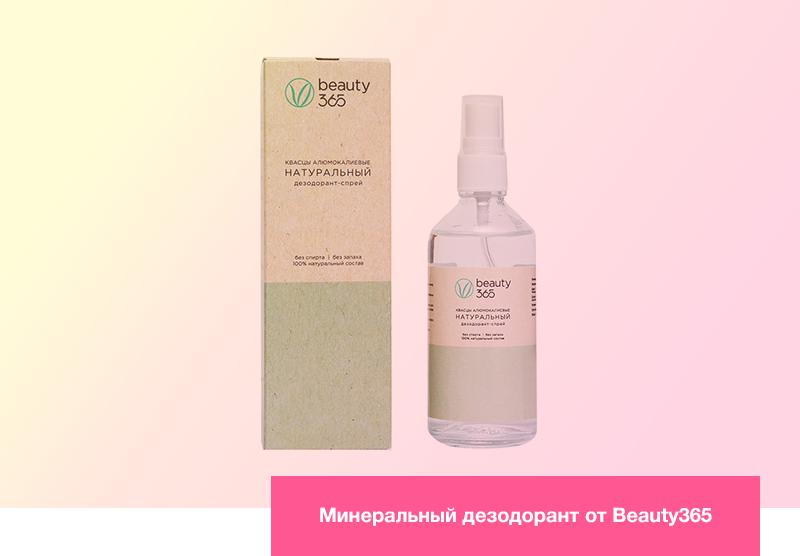 Минеральный дезодорант от Beauty36