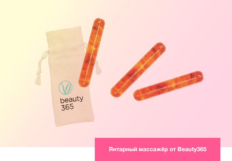 Янтарный массажёр от Beauty365